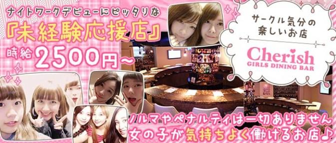 チェリッシュ1号店(GIRLS DINING BAR Cherish)【公式求人情報】