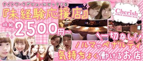 チェリッシュ1号店(GIRLS DINING BAR Cherish)【公式求人情報】(池袋ガールズバー)の求人・バイト・体験入店情報