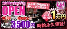 Girl's Bar LOVE SUN(ラブサン)【公式求人情報】 バナー