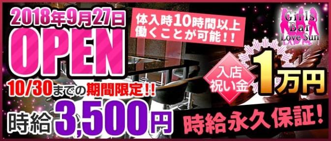 Girl's Bar LOVE SUN(ラブサン)【公式求人情報】
