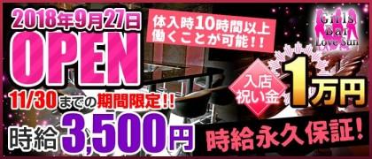 Girl's Bar LOVE SUN(ラブサン)【公式求人情報】(吉祥寺ガールズバー)の求人・バイト・体験入店情報