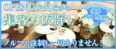 ベルフィオーレ【公式求人情報】(草加キャバクラ)の求人・バイト・体験入店情報