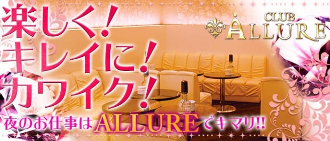 CLUB ALLURE(クラブアリュール)【公式求人情報】