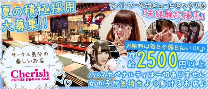 チェリッシュ2号店(CUTIES DINING BAR Cherish)【公式求人情報】
