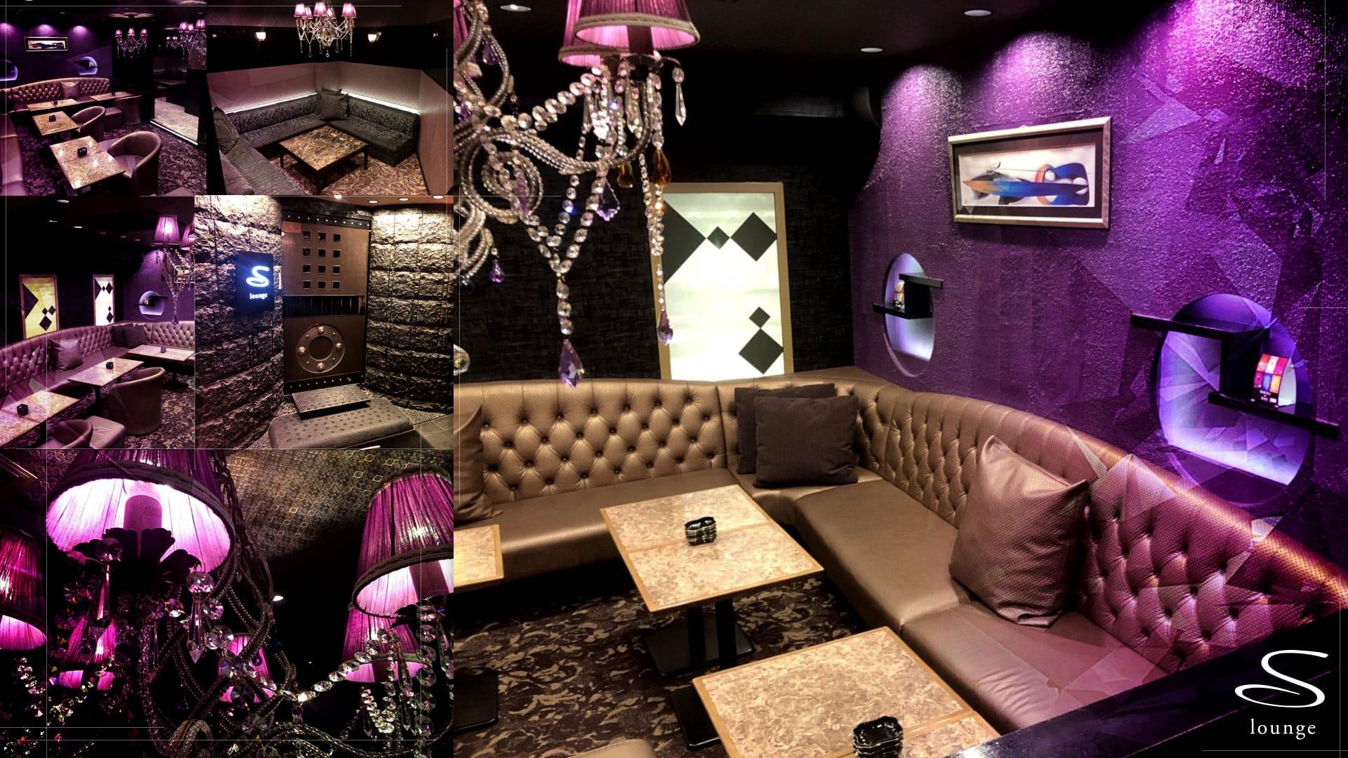 Lounge S (ラウンジ エス) TOP画像