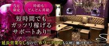 Lounge S (ラウンジ エス)【公式求人情報】 バナー