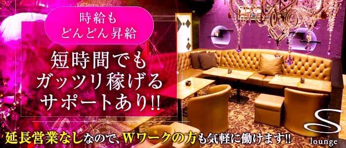 Lounge S (ラウンジ エス) バナー