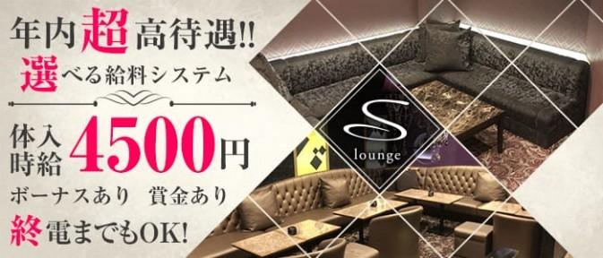 Lounge S (ラウンジ エス)【公式求人情報】