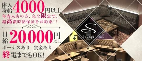 Lounge S (ラウンジ エス)【公式求人情報】(藤沢キャバクラ)の求人・バイト・体験入店情報