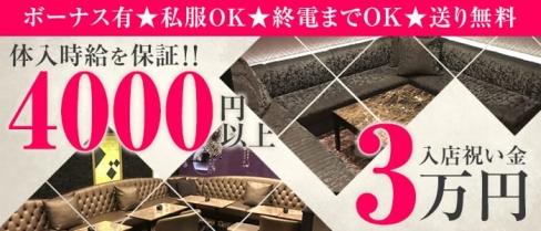 S (エス)【公式求人情報】(藤沢キャバクラ)の求人・バイト・体験入店情報