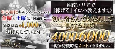 高級キャバクラ ラウンジ S(エス)【公式求人情報】(藤沢キャバクラ)の求人・バイト・体験入店情報