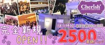 チェリッシュ3号店(PREMIUM GIRLS BAR Cherish+)【公式求人情報】 バナー