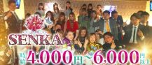 Club SENKA(センカ)【公式求人情報】 バナー