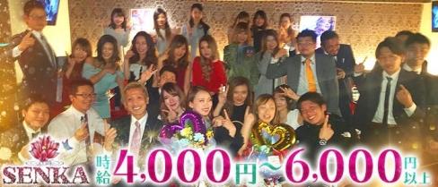 Club SENKA(センカ)【公式求人情報】(千葉キャバクラ)の求人・バイト・体験入店情報