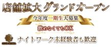 CLUB SENKA(センカ)【公式求人・体入情報】 バナー