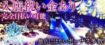 Club ICHIKA(イチカ)【公式求人情報】 バナー