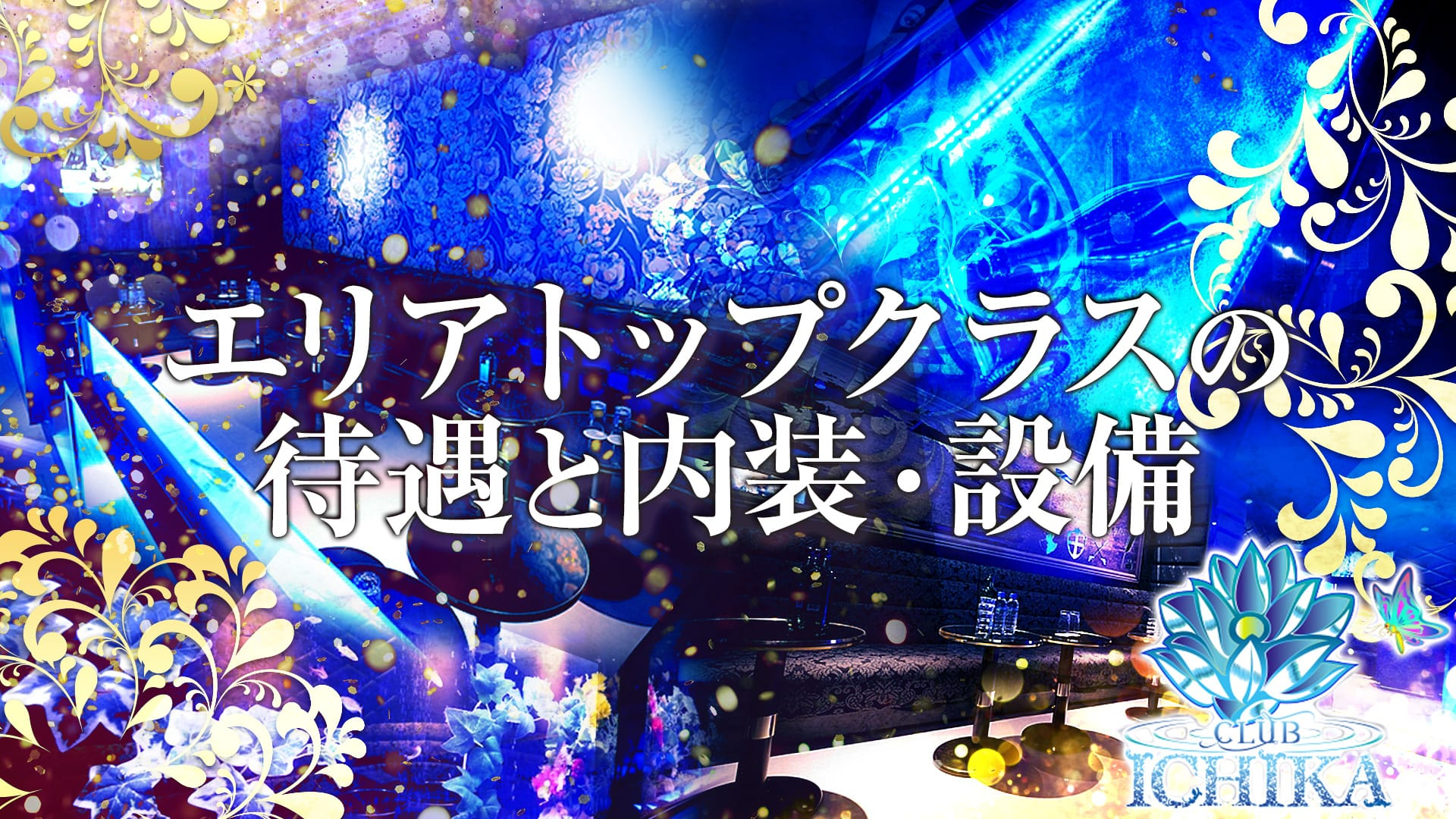 Club ICHIKA(イチカ) TOP画像