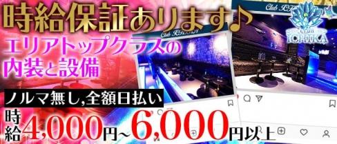 Club ICHIKA(イチカ)【公式求人情報】(千葉キャバクラ)の求人・バイト・体験入店情報