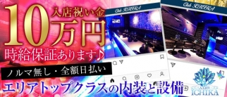 Club ICHIKA(イチカ)【公式求人情報】