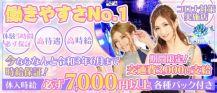 CLUB ICHIKA(イチカ)【公式求人・体入情報】 バナー