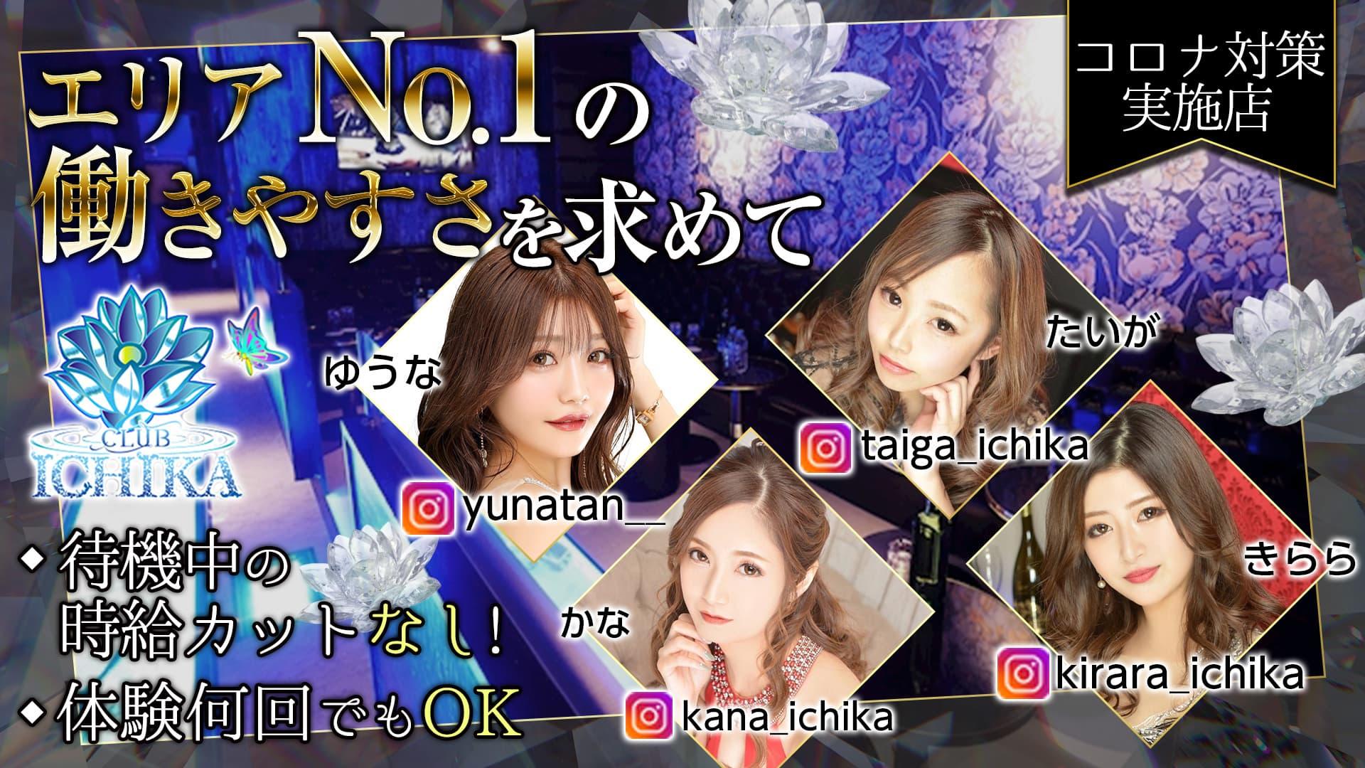 CLUB ICHIKA(イチカ)【公式求人・体入情報】 千葉キャバクラ TOP画像