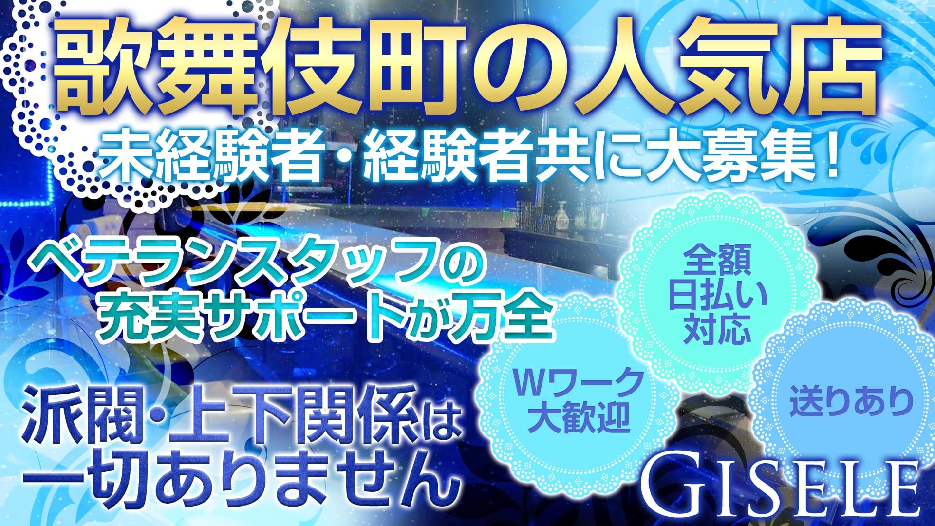 Gisele(ジゼル) 歌舞伎町ガールズバー TOP画像