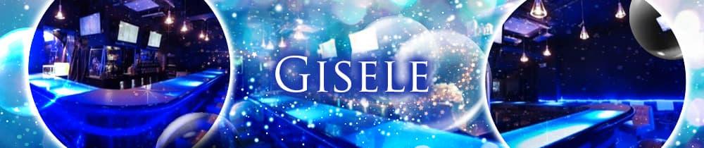 Gisele(ジゼル)【公式求人・体入情報】 歌舞伎町ガールズバー TOP画像