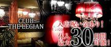 CLUB THE LEGIAN(クラブザレギャン)【公式求人情報】 バナー
