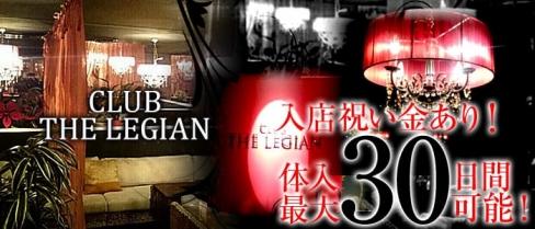 CLUB THE LEGIAN(クラブザレギャン)【公式求人情報】(甲府キャバクラ)の求人・バイト・体験入店情報