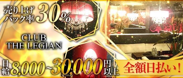 CLUB THE LEGIAN(クラブザレギャン) 甲府キャバクラ バナー