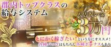 Lounge Cinderella(シンデレラ)【公式求人情報】 バナー