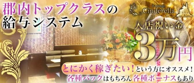 Lounge Cinderella(シンデレラ)【公式求人情報】