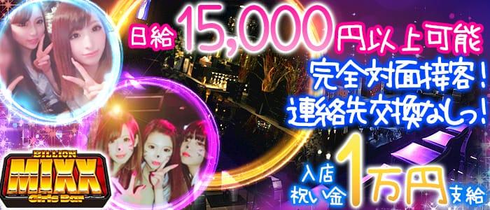 Girl's Bar MIXX (ミックス) 片町ガールズバー バナー
