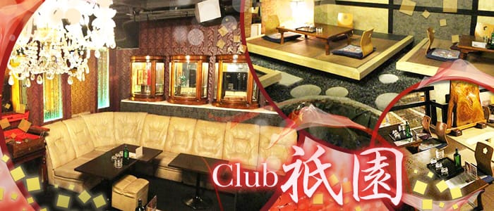 club 祇園(クラブ ギオン) バナー