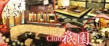 club 祇園(クラブ ギオン)【公式求人情報】 バナー