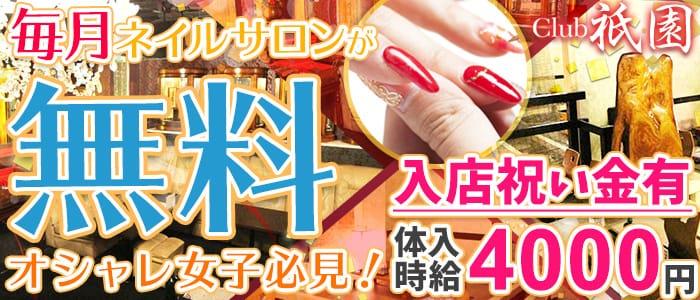 club 祇園(クラブ ギオン) 平塚キャバクラ バナー