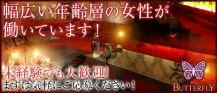 BUTTERFLY(バタフライ)【公式求人情報】 バナー