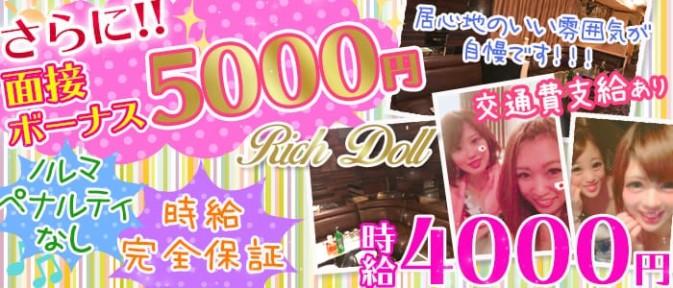 Rich Doll(リッチドール)【公式求人情報】