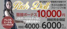 Rich Doll(リッチドール)【公式求人情報】 バナー