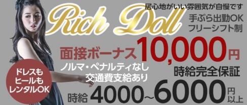Rich Doll(リッチドール)【公式求人情報】(北千住キャバクラ)の求人・体験入店情報
