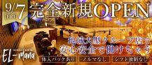 EL-mana(エルマナ)【公式求人情報】 バナー