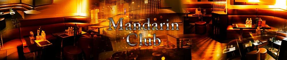 Mandarin Club(マンダリンクラブ) 立川キャバクラ TOP画像