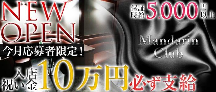 Mandarin Club(マンダリンクラブ) 立川キャバクラ バナー