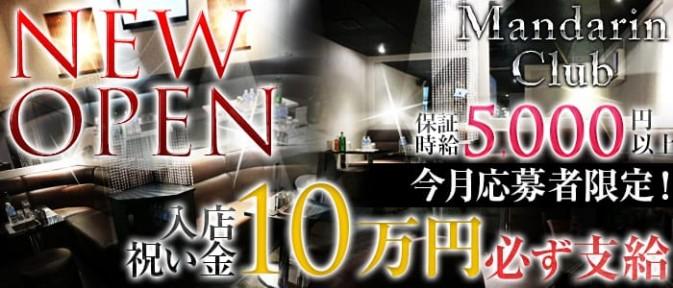 Mandarin Club(マンダリンクラブ)【公式求人情報】