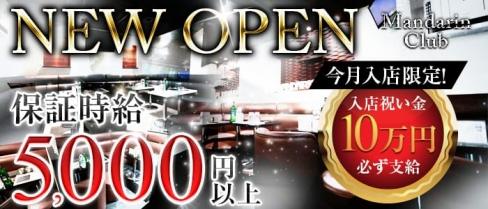 Mandarin Club(マンダリンクラブ)【公式求人情報】(立川キャバクラ)の求人・バイト・体験入店情報