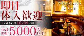 Mandarin Club(マンダリンクラブ) 立川キャバクラ 即日体入募集バナー