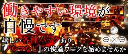 exe KUMAMOTO(エグゼ クマモト)【公式求人情報】
