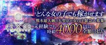 exe KUMAMOTO(エグゼ クマモト)【公式求人情報】 バナー
