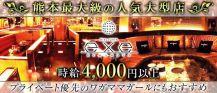 exe KUMAMOTO(エグゼ クマモト)【公式求人・体入情報】 バナー