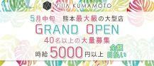 Villa KUMAMOTO(ヴィラクマモト)【公式求人・体入情報】 バナー